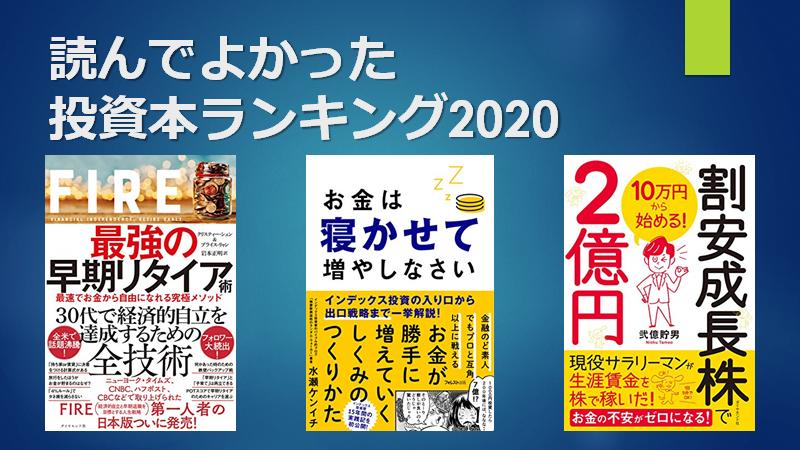 f:id:mizutama2018:20201223200029p:plain