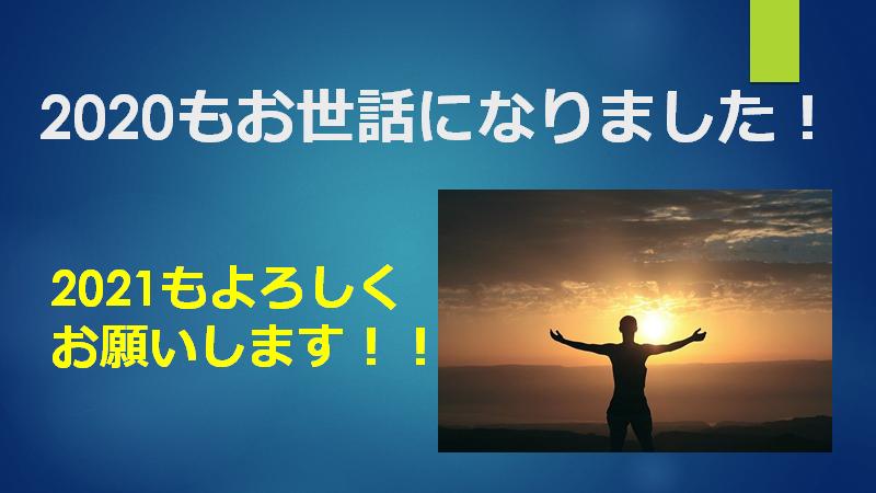 f:id:mizutama2018:20201224194704p:plain