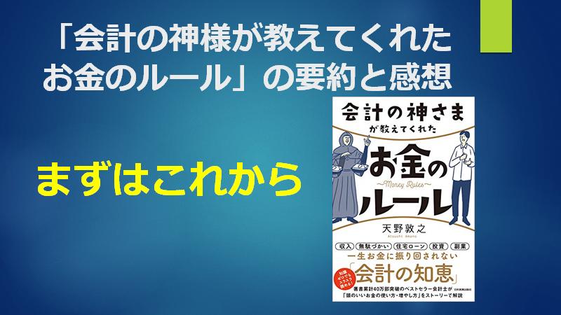 f:id:mizutama2018:20201224213353p:plain