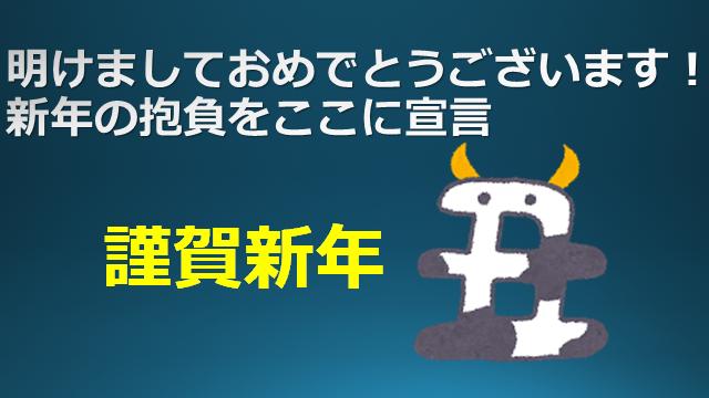 f:id:mizutama2018:20201231131516p:plain