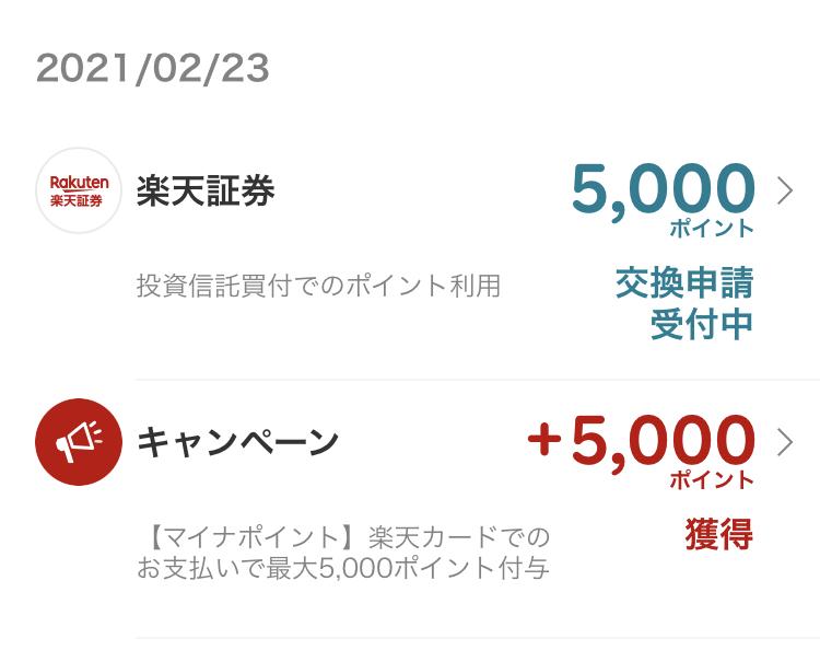 f:id:mizutama2018:20210223193741j:plain