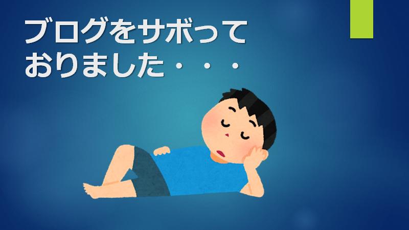f:id:mizutama2018:20210410150129p:plain