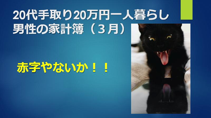 f:id:mizutama2018:20210417150640p:plain