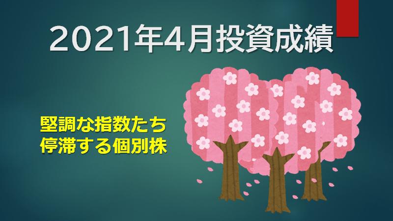 f:id:mizutama2018:20210502181006p:plain