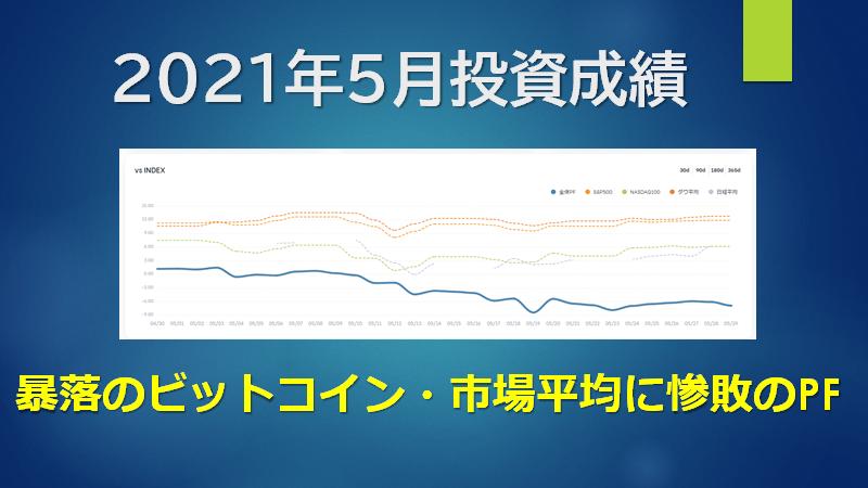 f:id:mizutama2018:20210530115345p:plain