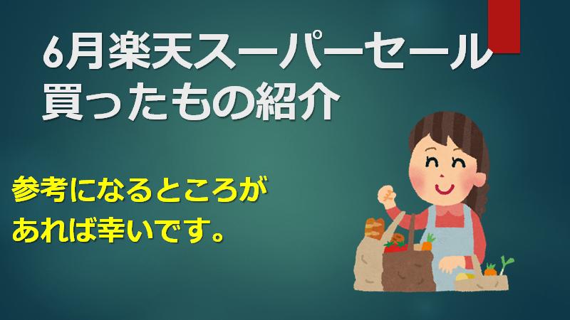 f:id:mizutama2018:20210611164133p:plain