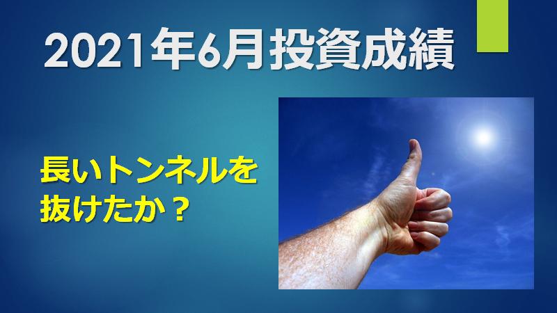 f:id:mizutama2018:20210701191945p:plain
