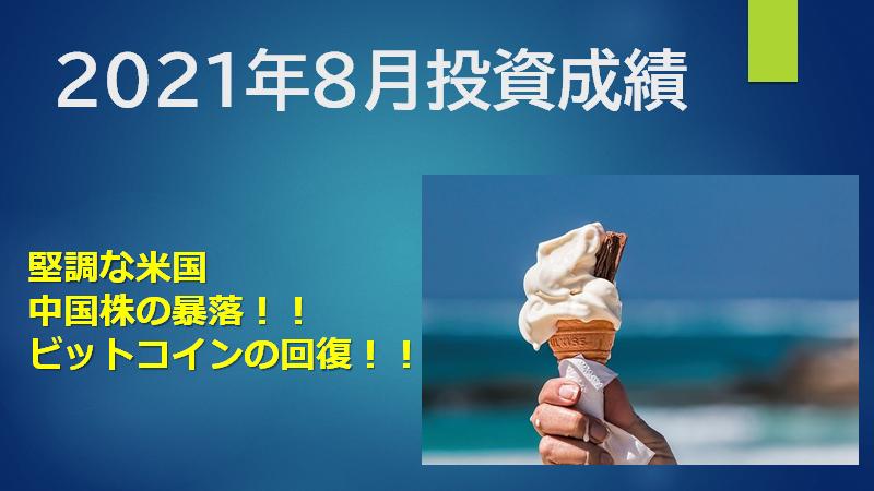 f:id:mizutama2018:20210828120616p:plain