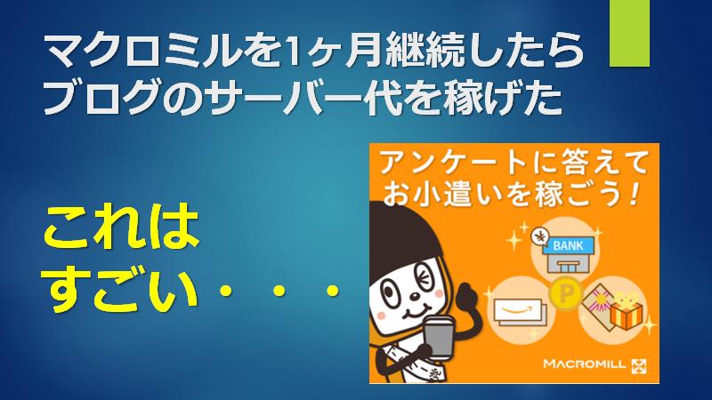 f:id:mizutama2018:20210829111508p:plain