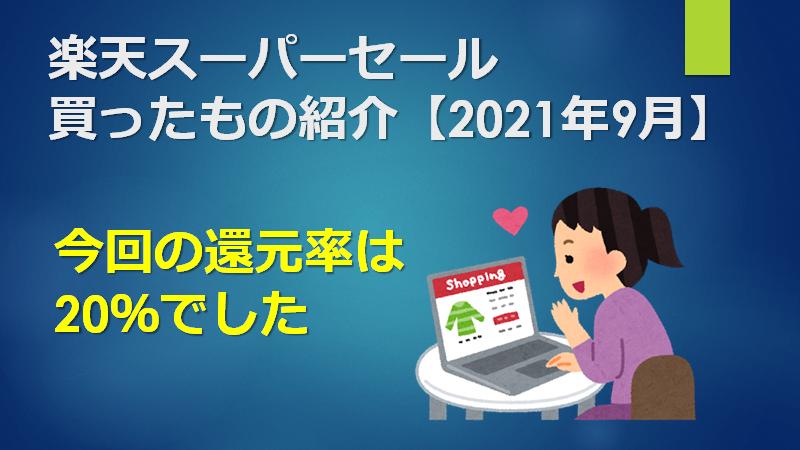 f:id:mizutama2018:20210910211805p:plain