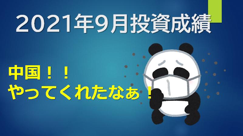 f:id:mizutama2018:20210927204407p:plain