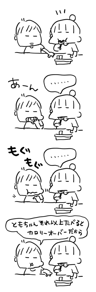 f:id:mizutamacookie212:20160918110701j:plain