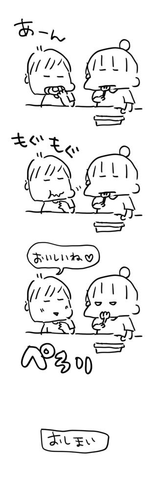 f:id:mizutamacookie212:20160918110733j:plain