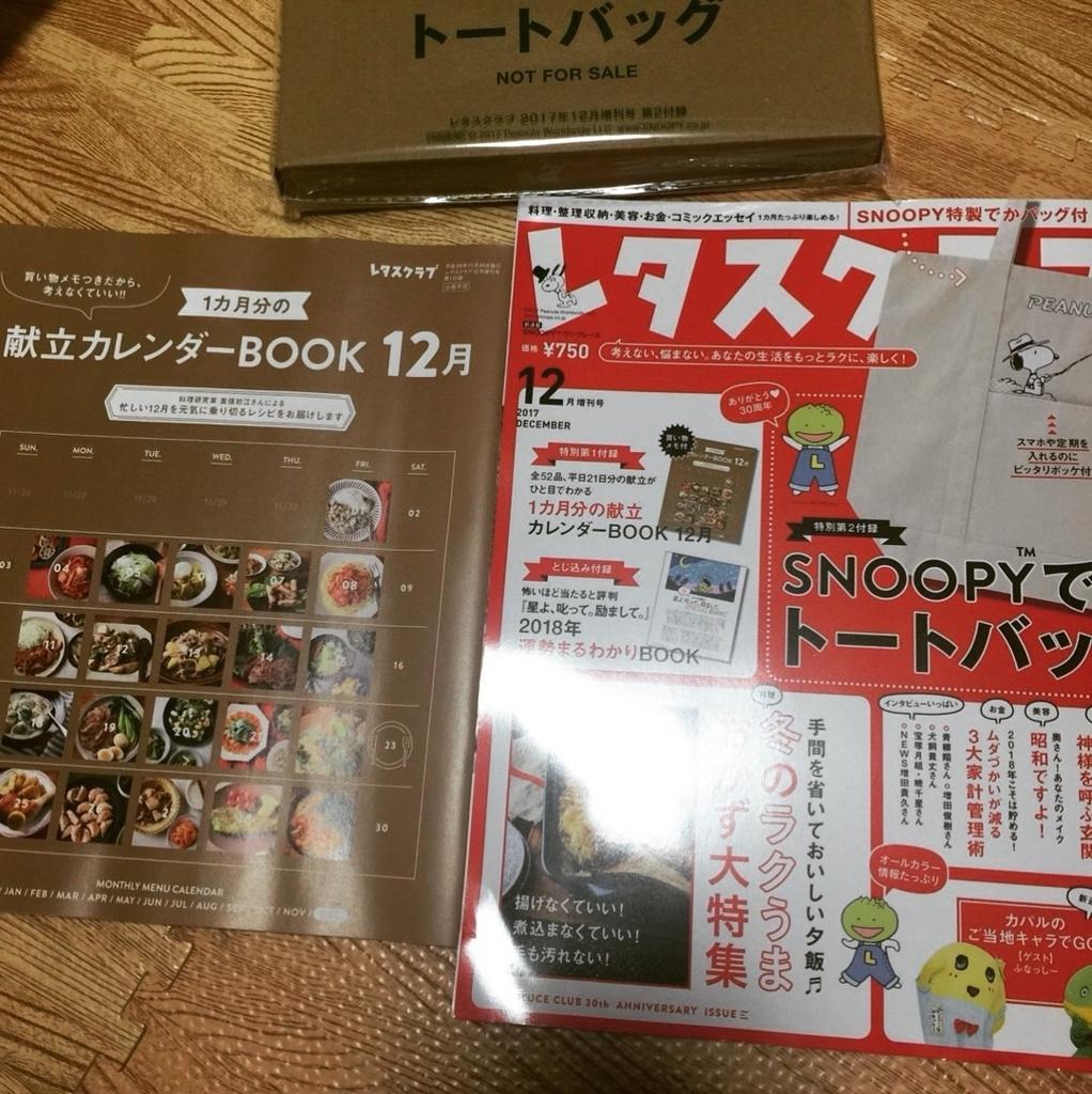 f:id:mizutamacookie212:20171124111139j:plain