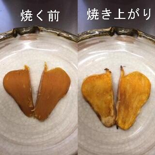 干し芋。焼く前、焼いた後