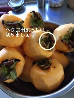 剥いた渋柿