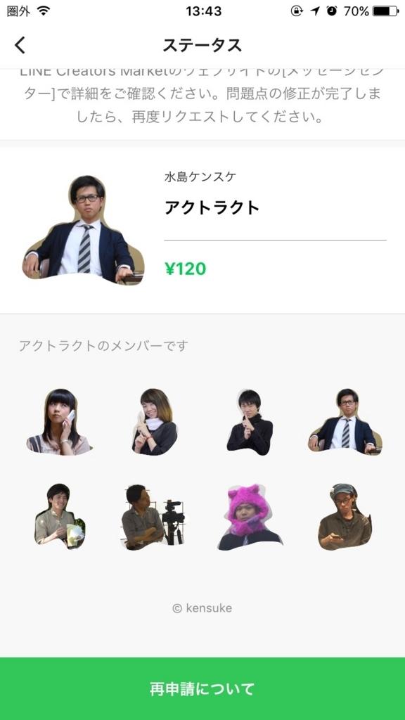 f:id:mizutanikengo:20170617163912j:plain