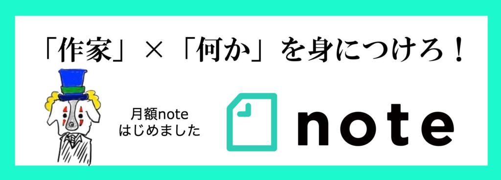 f:id:mizutanikengo:20170927211259j:plain