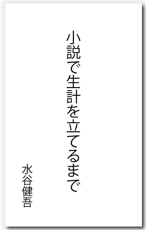 f:id:mizutanikengo:20180316162728j:plain