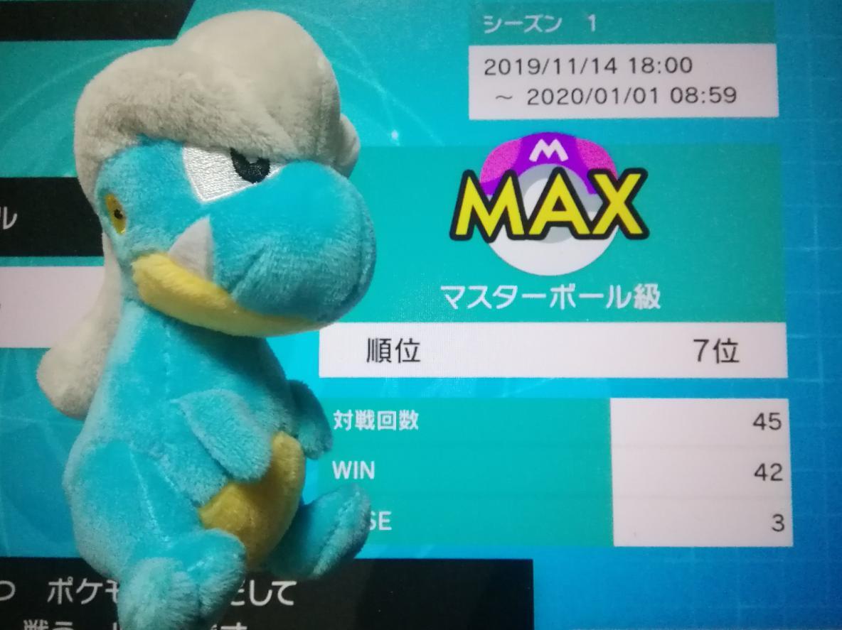 f:id:mizutomepoke:20191231174819j:plain