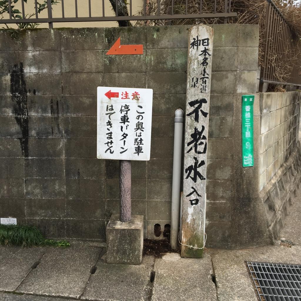 f:id:mizutukuri:20170210141128j:plain:w200