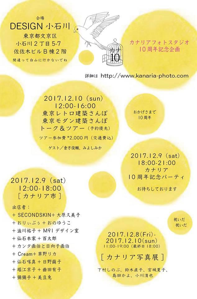 f:id:mizuusagi2004:20171111092938j:plain