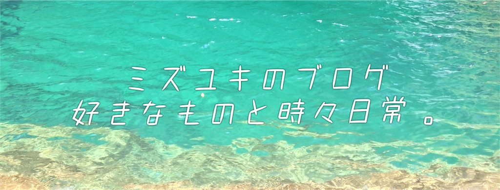 f:id:mizuuuyuki:20180623234014j:image