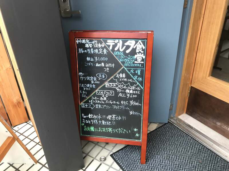 デルタ食堂 外看板