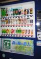[森][海][販売機]新しい販売機