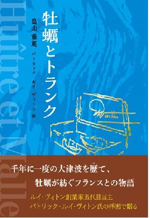 f:id:mizuyama-oyster-farm:20150610172354j:image:w360