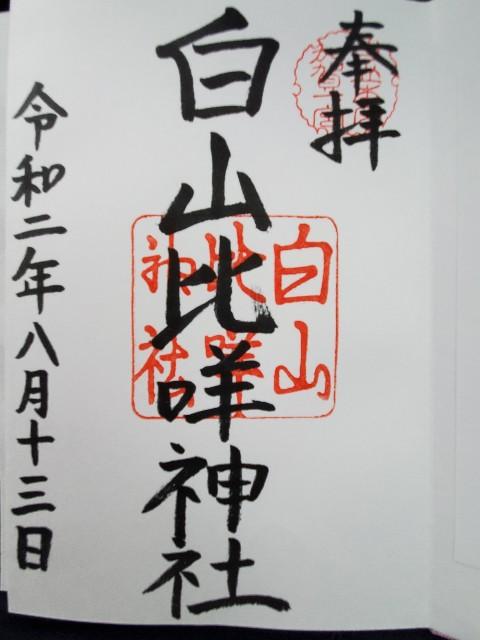 f:id:mizyun:20200815070547j:image