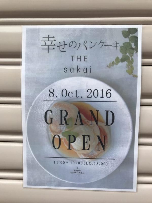 幸せのパンケーキ深井店OPEN
