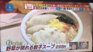 野菜が摂れる餃子スープ