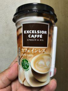 エクシオールカフェ カフェインレス