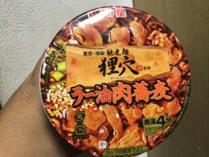 ラー油肉蕎麦 狸穴