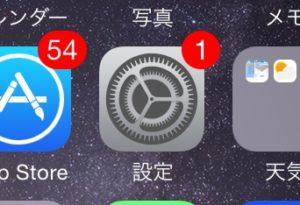 iPhoneアップデート通知