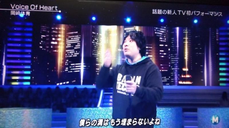 ミュージックステーション 岡崎体育