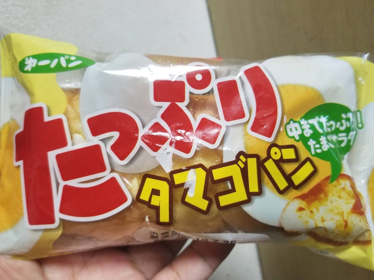 第一パン たっぷりタマゴパン