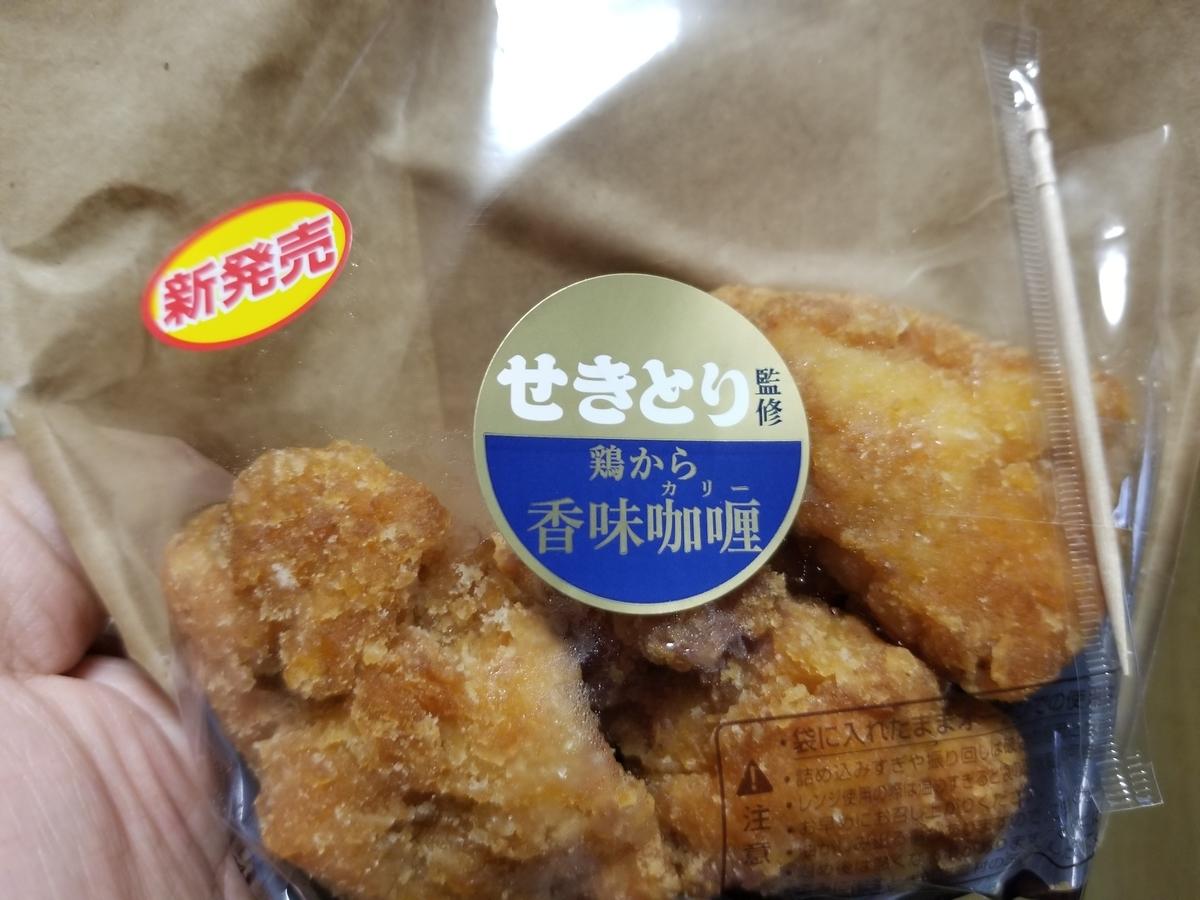 ローソン せきとり監修 鶏から 香味咖喱(カリー)