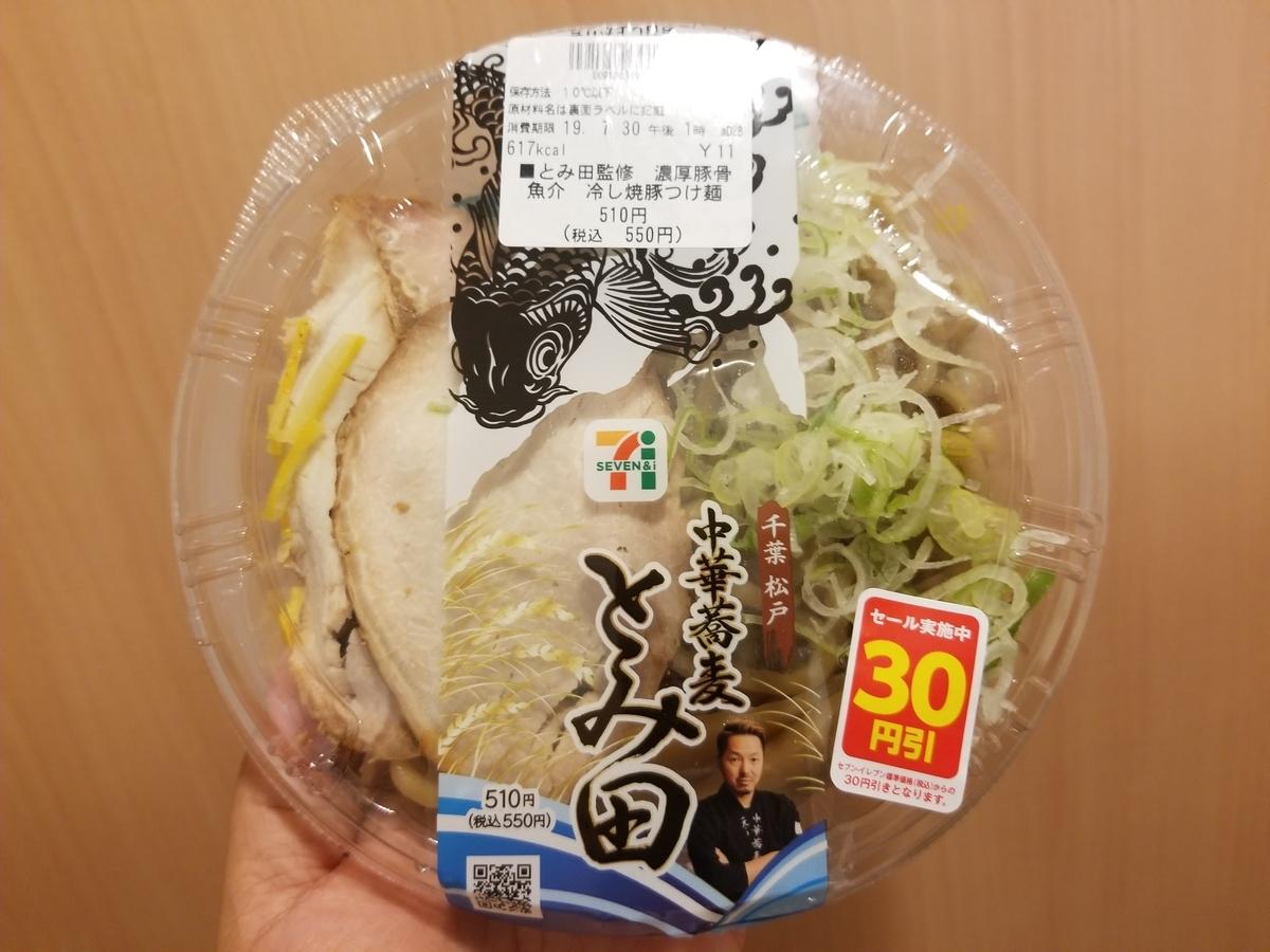 セブンイレブン とみ田監修 濃厚豚骨魚介冷し焼豚つけ麺