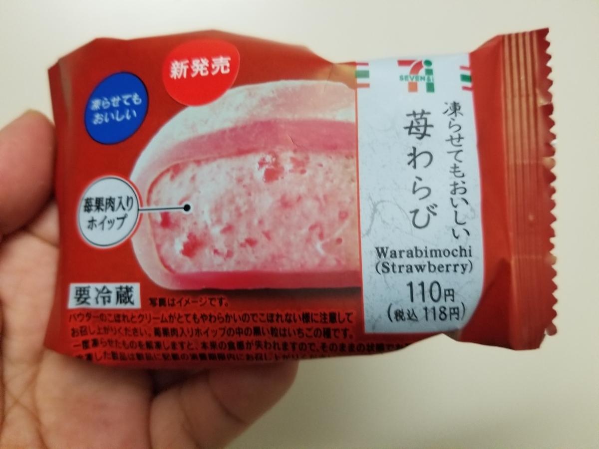 セブンイレブン 凍らせてもおいしい苺わらび