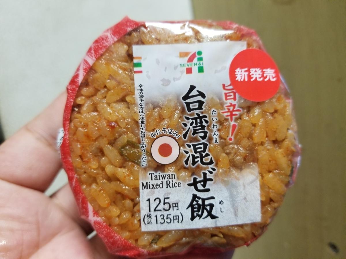 セブンイレブン 旨辛!台湾混ぜ飯おむすび