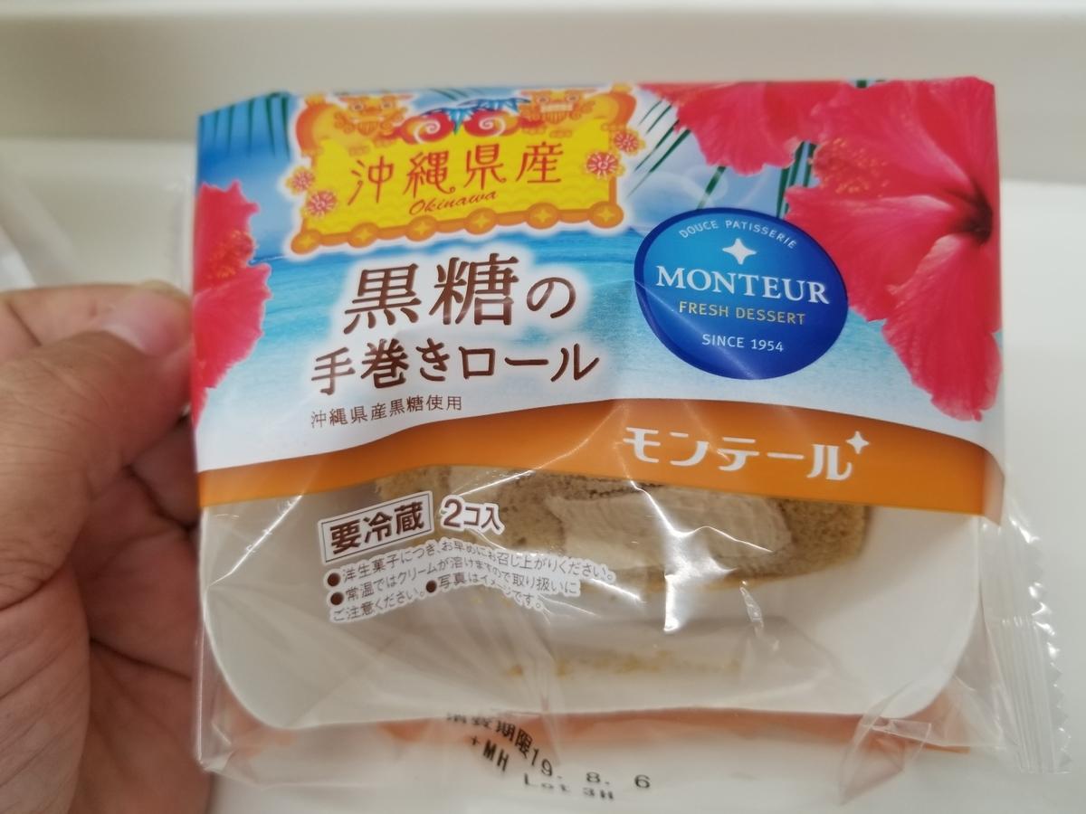 モンテール 小さな洋菓子店 黒糖の手巻きロール