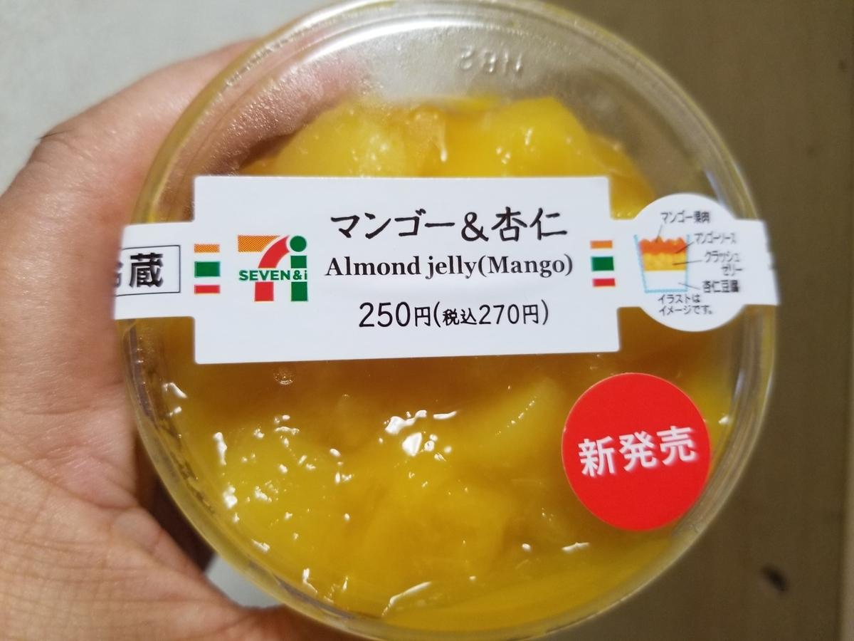 セブンイレブン マンゴー&杏仁