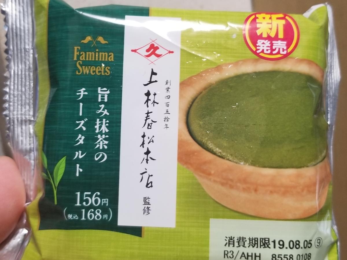 ファミマ 旨み抹茶のチーズタルト