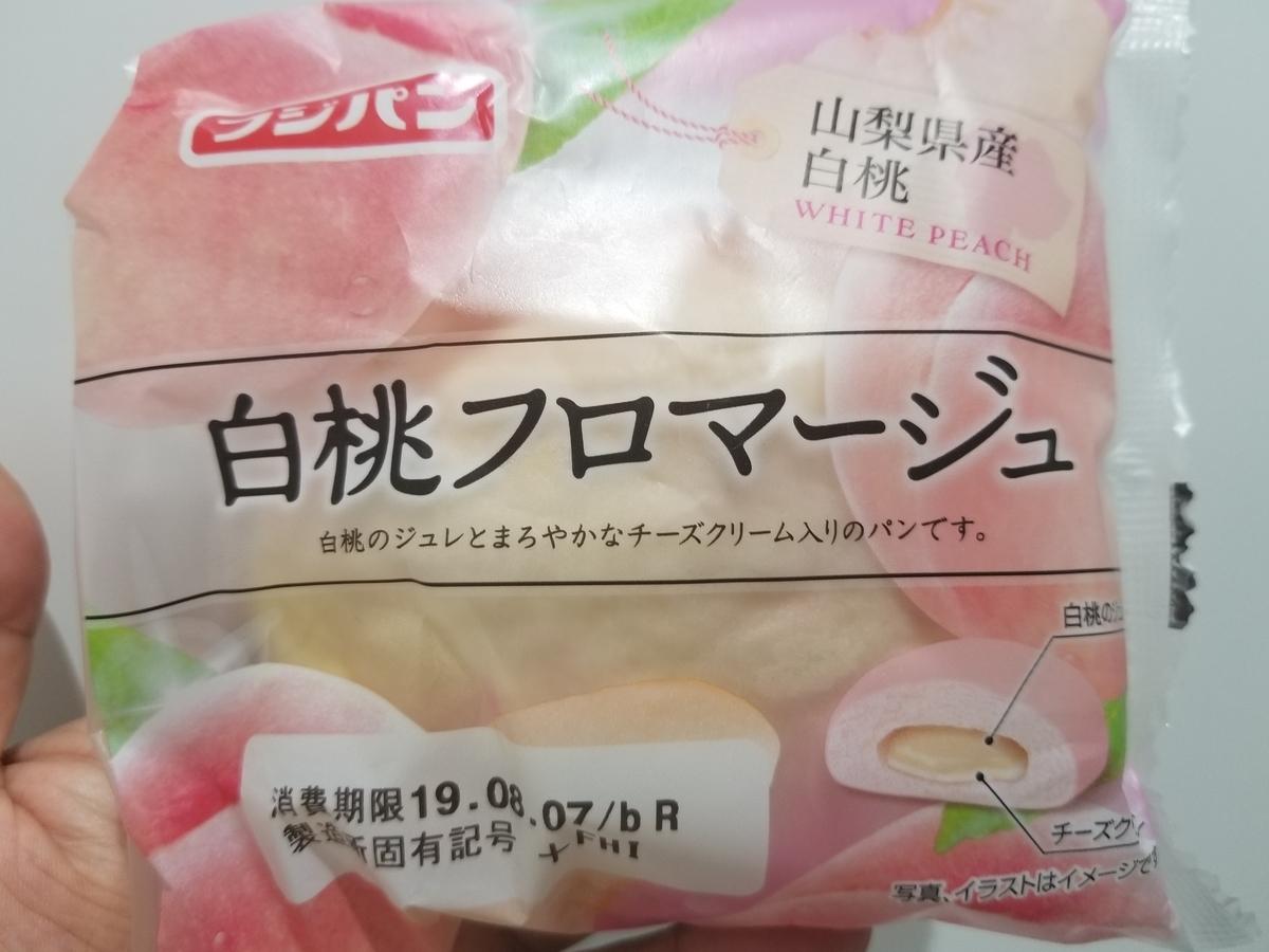 フジパン白桃フロマージュ