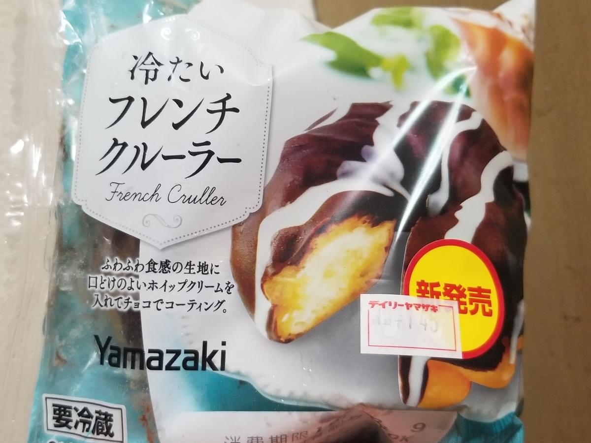 ヤマザキ 冷たいフレンチクルーラー (ホイップクリーム)