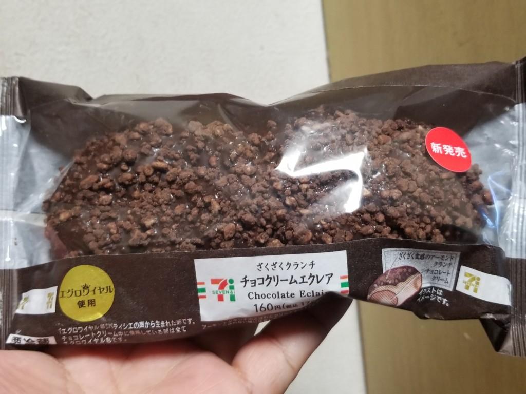 セブンイレブン ざくざくクランチチョコクリームエクレア