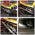 GPZ1100 マフラー 角度変更