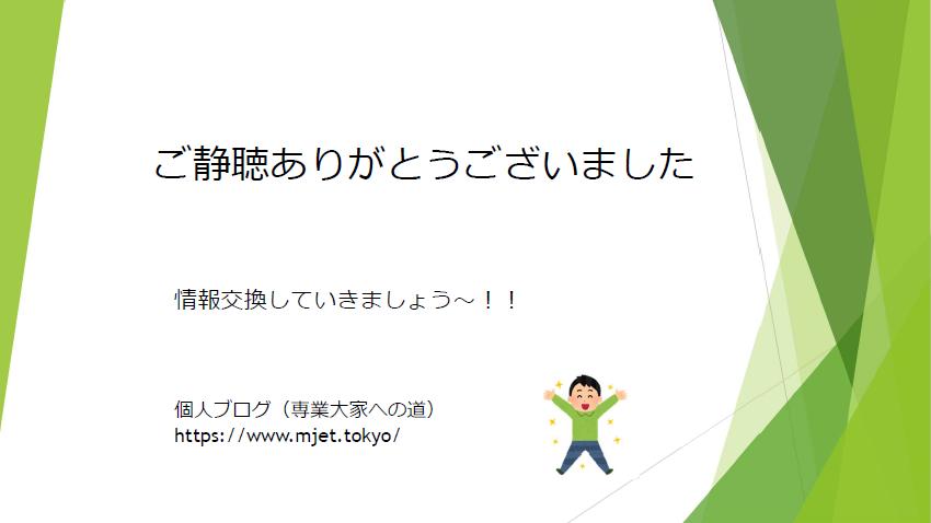 f:id:mjet:20210908122755p:plain
